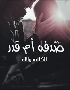 تحميل رواية صدفة أم قدر pdf – ملاك