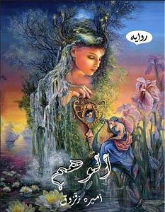 تحميل رواية الوهم pdf – أميرة زقزوق