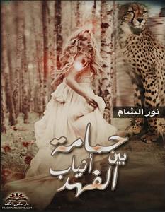 تحميل رواية حمامة بين انياب الفهد pdf – نور الشام