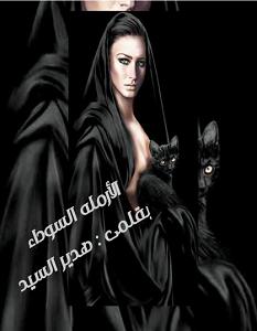 تحميل رواية الارملة السوداء pdf – هدير السيد