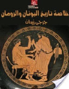 تحميل كتاب خلاصة تاريخ اليونان والرومان pdf – جرجي زيدان