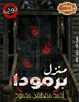 تحميل رواية منزل برمودا pdf – أحمد مصطفى محمود