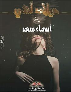 تحميل رواية ميلاد أنثى pdf – أسماء سعد