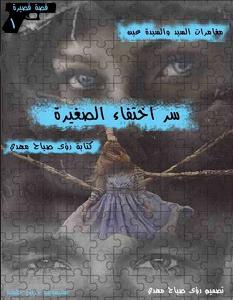 تحميل رواية سر اختفاء الصغيرة pdf – رؤى صباح مهدي