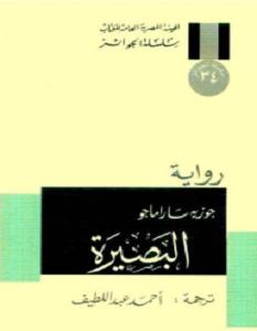 تحميل رواية البصيرة pdf – جوزيه ساراماغو