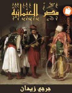 تحميل كتاب مصر العثمانية pdf – جرجي زيدان