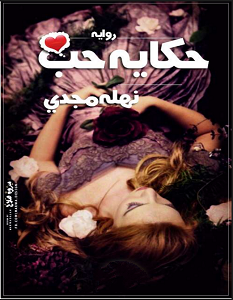 تحميل رواية حكاية حب pdf – نهلة مجدي