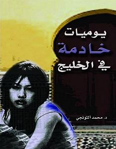 تحميل رواية يوميات خادمة في الخليج pdf – محمد التونجي