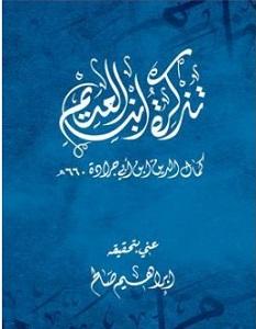 تحميل كتاب تذكرة ابن العديم pdf – كمال الدين ابن العديم
