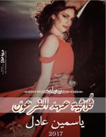 تحميل رواية ثلاثية عهد الفرعون pdf – ياسمين عادل