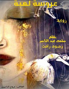 تحميل رواية عروسة لعبة pdf – سلمى عبد الناصر و رضوى رأفت