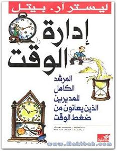 تحميل كتاب إدارة الوقت pdf – ليستر ار. بيتل