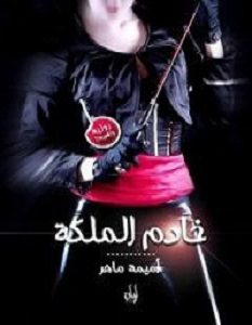 تحميل رواية خادم الملكة pdf مجانا