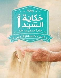 تحميل رواية حكاية السيد أ pdf – أحمد حسام الدين