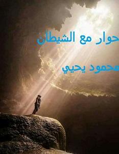 تحميل رواية حوار مع الشيطان pdf – محمود يحيي