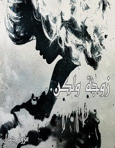 تحميل رواية زوجة ولكن pdf – مروة جمال