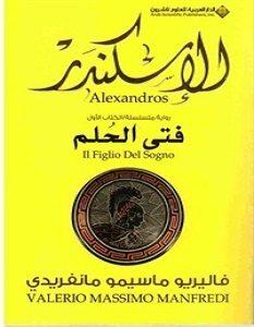 تحميل رواية الإسكندر فتى الحلم pdf – فاليريو ماسيمو مانفريدي