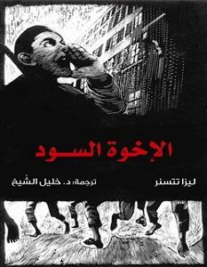 تحميل رواية الإخوة السود pdf – ليزا تتسنر