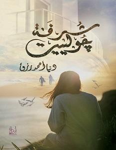 تحميل رواية شرفة جولييت pdf – دنيا أحمد رزق