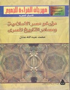 تحميل كتاب مؤرخو مصر الإسلامية ومصادر التاريخ المصري pdf – محمد عبد الله عنان