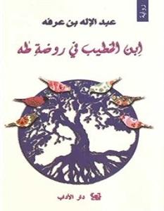 تحميل رواية ابن الخطيب في روضة طه pdf – عبد الإله بن عرفة