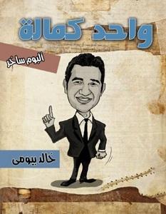 تحميل كتاب واحد كمالة pdf – خالد بيومى