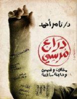 تحميل كتاب دراع مرسي pdf – تامر أحمد