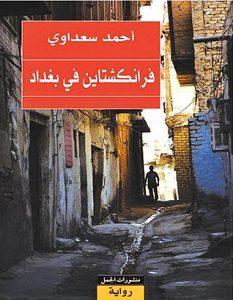 تحميل رواية فرنكشتاين في بغداد pdf – أحمد سعداوي