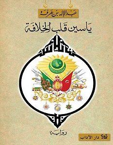 تحميل رواية ياسين قلب الخلافة pdf – عبد الإله بن عرفة