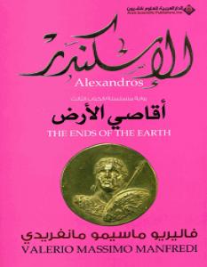 تحميل رواية الإسكندر أقاصي الأرض pdf – فاليريو ماسيمو مانفريدي