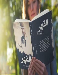 تحميل كتاب القهر pdf – أسماء علاء الدين