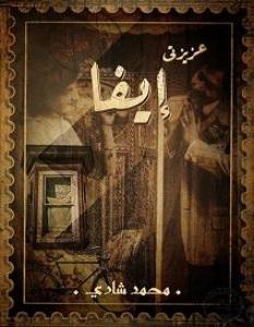 تحميل رواية عزيزتي إيفا pdf – محمد شادي