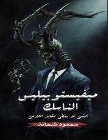 تحميل رواية ميفيستوفيليس الناسك pdf – محمود شحاتة