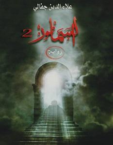 تحميل رواية السمانور الجزء الثانى pdf – علاء الدين جفالي