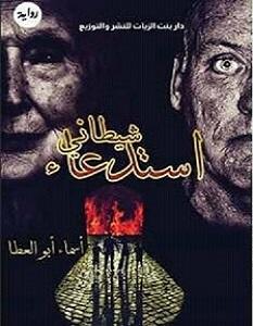 تحميل رواية استدعاء شيطاني pdf – أسماء أبو العطا