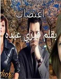 تحميل رواية اغتصاب pdf – فيرى عبده