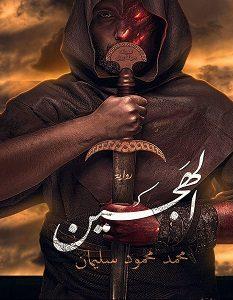 تحميل رواية الهجين pdf – محمد محمود سليمان