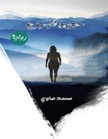 تحميل رواية سجين البرزخ pdf – محمد صاوى