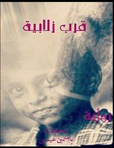 تحميل رواية قرب زلابية pdf – ياسمين عيسى