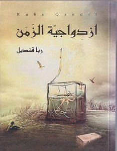 تحميل رواية ازدواجية الزمن pdf – ربا قنديل
