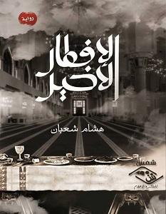 تحميل رواية الإفطار الأخير pdf – هشام شعبان
