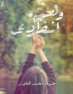 تحميل رواية وهم انفرادي pdf – جهاد محمد هلال
