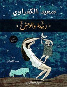 تحميل رواية زبيدة والوحش pdf – سعيد الكفراوي