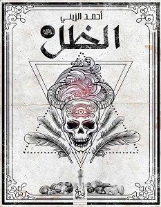تحميل رواية الظل pdf – أحمد الزيني