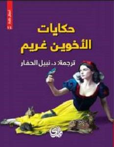 تحميل رواية حكايات الأخوين غريم pdf – اﻷخوان غريم