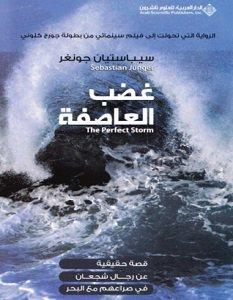 تحميل رواية غضب العاصفة pdf – سيباستيان جونغر