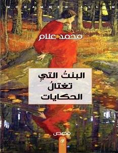 تحميل رواية البنت التي تغتال الحكايات pdf – محمد علام