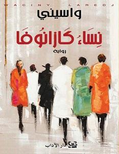تحميل رواية نساء كازانوفا pdf – واسيني الأعرج