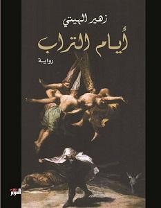 تحميل رواية أيام التراب pdf – زهير الهيتي