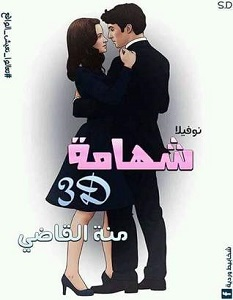 تحميل رواية شهامة pdf 3D – منة القاضي